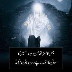 Shahadat Imam Hussain, Bibi Sakina, Muharram Poetry, Quran Urdu, Imam Hassan, Mola Ali, Imam Ali, Prophet Muhammad, Urdu Poetry