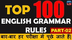 Top 100 English Grammar Rules | Part 2 | हर परीक्षा में पूछे गए सवाल | SSC CHSL | CGL https://youtu.be/bVRUWcp3kok
