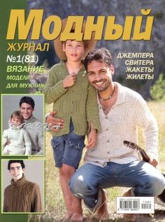 Модный журнал 1(81)