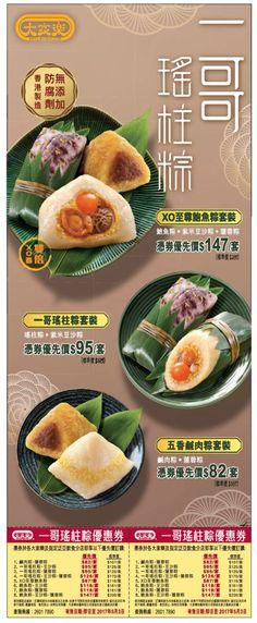 Menu Design, Food Design, Chinese Food, Japanese Food, Food Promotion, Dragon Boat Festival, Coral, Dumpling, Food Festival