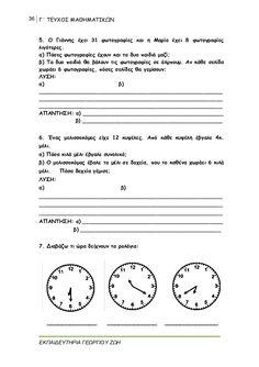 Home Schooling, Homework, Fails, Sheet Music, Greek, Education, Math, Greek Language, Math Resources