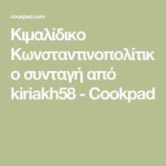 Κιμαλίδικο Κωνσταντινοπολίτικο συνταγή από kiriakh58 - Cookpad