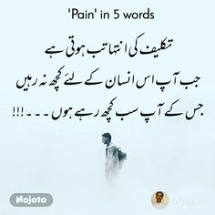 Islamic Quotes On Marriage, Islamic Messages, Home Tv, Urdu Quotes, Poetry, Words, Life, Poetry Books, Poem
