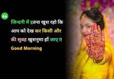 good morning quotes in Hindi best good morning quotes image Morning Images In Hindi, Morning Quotes Images, Good Morning Quotes, Miss U My Love, Romantic Good Night Image, Morning Wish, Hindi Quotes, Instagram, Facebook