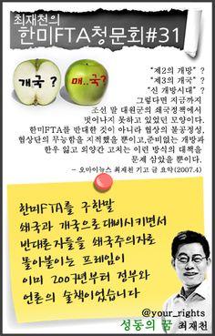 최재천의 한미FTA 청문회 #31