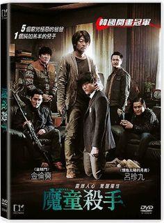 Hwayi Region 3 DVD  Non USA Region English Subtitled Korean movie aka Hwayi A Monster Boy >>> ON SALE Check it Out