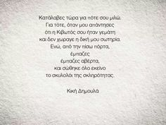 κικη δημουλα αποφθεγματα - Αναζήτηση Google Poem Quotes, Wisdom Quotes, Poems, Life Quotes, Rainy Mood, Unspoken Words, Something To Remember, Special Quotes, Greek Quotes
