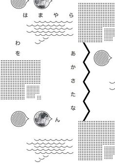 60 Examples of Japanese Graphic Design - Inspirationfeed