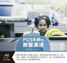 動態 | 超商透過POS系統的無聲溝通 #StockFeel #Convenient_store #POS