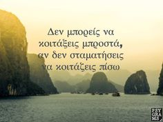 Psygrams Ideas in words Greek Quotes, Wise Words, Gun, Wisdom, Wallpapers, Logo, Couples, Logos, Logo Type