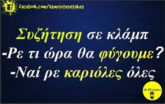 Speak Quotes, True Words, Funny Shit, Funny Quotes, Greek, Humor, Heart, Life, Funny Things