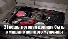 21 вещь, которая должна быть в машине каждого мужчины:  1. Бумажные дорожные карты. Потому что электроника ломается. 2. Небольшая, но достаточная сумма наличными. 3. Пара шоколадных батончиков. (Шоколад летом скорее всего растает, так что, прибереги его на зиму. А летом довольствуйся батончиками-мюсли.) 4. Автомобильная зарядка для телефона. 5. Резак для ремней безопасности. Или острый нож. 6. Фонарик. 7. Спички. 8. Минимальный набор инструментов (молоток, отвёртки, плоскогубцы и т.д.). 9…