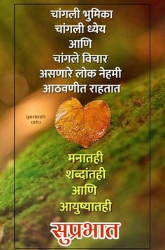 Good Morning Inspirational Quotes, Motivational Quotes In Hindi, Good Morning Quotes, Good Morning Messages, Good Morning Wishes, Good Morning Images, Marathi Poems, Happy Morning, Happy Birthday Messages