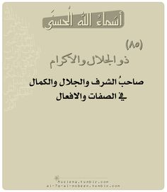 #أسماء الله الحسنى