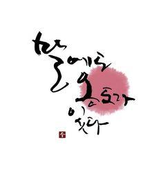ㅋ Calligraphy Letters, Caligraphy, Rune Symbols, Korean Tattoos, Overlays Picsart, Typography, Lettering, Ocean Themes, Illustrations And Posters