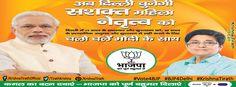 दिल्ली में स्वच्छ, मजबूत और स्थिर सरकार के लिए भारतीय जनता पार्टी को वोट दें। पटेल नगर विधानसभा क्षेत्र से भाजपा उम्मीदवार - कृष्णा तीरथ #Vote4BJP #ModiPMBediCM #BJP4Delhi #KrishnaTirath