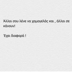 do you do it first? okay okay . if you believe a …- το πρω… – Nicewords Greek Love Quotes, Funny Greek Quotes, Love Quotes For Her, My Life Quotes, Words Of Wisdom Quotes, Wise Words, Favorite Quotes, Best Quotes, Clever Quotes
