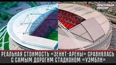 Реальная стоимость «Зенит-Арены» сравнялась с самым дорогим стадионом «У...
