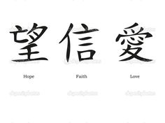 Chinese symbols for love; hope and faith. Got these with my daughter. <3