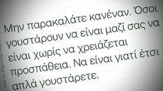 Και έτσι απλά γουστάρουν... Greek Quotes, So True, Math, Sayings, Life, Mathematics, Lyrics, Math Resources, Word Of Wisdom