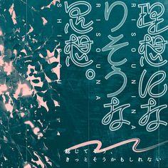 Risou ni narisou na Shisou - Kawakami Daiki Graphic Design Posters, Graphic Design Typography, Lettering Design, Logo Design, Hand Lettering Fonts, Typography Letters, Typography Logo, Typography Inspiration, Graphic Design Inspiration