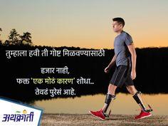 #सुविचार #Quote #प्रेरक #SandeepMaheshwari