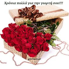 Σχετική εικόνα Name Day Wishes, Red Rose Bouquet, Flower Boxes, Happy Anniversary, Ikebana, Red Roses, Birthdays, Happy Birthday, Gift Wrapping