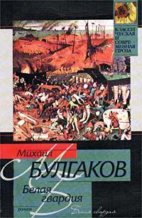Белая гвардия — Михаил Булгаков