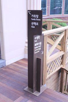 호텔간판,부식간판,철부식,입간판,디자인토리 : 네이버 블로그 More