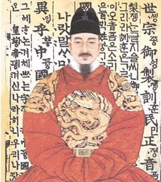 King Sejong 세종대왕과 한글 창제 background image of original text with the hangul alphabet which he created Korean Art, Asian Art, Korean Alphabet, Hangul Alphabet, Alphabet Pictures, Modern Pictures, Korean Language, Korean Traditional, Drawing Practice