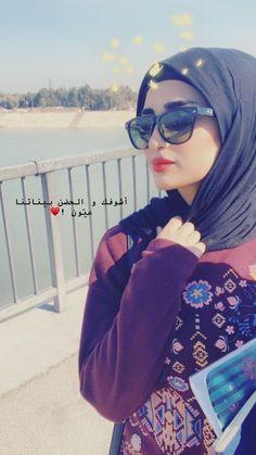 Stylish Dpz, Stylish Girl, Girl Photo Shoots, Girl Photos, Alphabet Tattoo Designs, Hijab Dpz, Beautiful Arabic Words, Hijab Outfit, Hijab Fashion