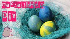 Как покрасить ЯЙЦА НА ПАСХУ🐣 Мраморные яйца 🐣 Простой способ 🐣 ПАСХАЛЬНЫЙ DIY 🐣#пасха #какпокраситьяйца #яйца #крашенки #пасхальныеяйца #яйцанапасху #мраморные #мраморныеяйца #минимализм #минимализмнапасху #рисукоквоском #diy #art #diyнарусском #блоггер