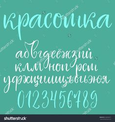 Calligraphic Cyrillic Alphabet. Brush Written Lowercase Letters And Numbers. Russian Title Is Beauty. Стоковая векторная иллюстрация 436094671 : Shutterstock