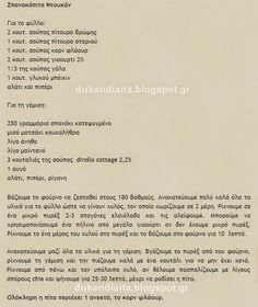 Dukan Diet Recipes, I Foods, Recipies, Food And Drink, Vegan, Diets, Greece, Pizza, Fitness