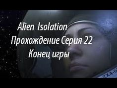 Alien  Isolation Прохождение Серия 22 Конец игры Alien Isolation