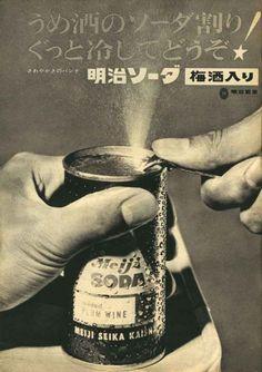 ソーダ(梅酒入り)