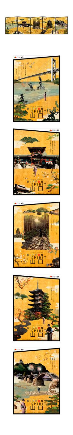 歴史に学べば、未来がときめくNIPPON SPIRIT 山口 | ポスター ---------------------------------------------------------- JR山口線的系列觀光海報「日本精神 山口(NIPPON SPIRITS 山口)」,曾獲2012年HADC新村則人獎,設計者是中村和人