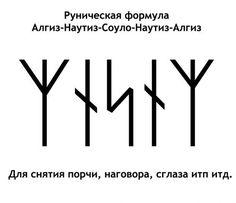 Рунескрипт для снятия порчи, наговора, сглаза итп итд. Anglo Saxon Runes, Elder Futhark, Bracelet Tutorial, Armadillo, Easy Diy, Runes