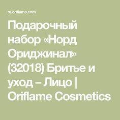 Подарочный набор «Норд Ориджинал» (32018) Бритье и уход – Лицо | Oriflame Cosmetics