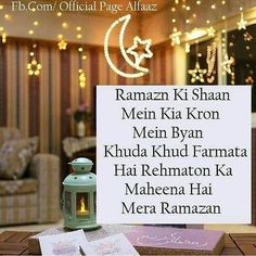 Coming soon Beshaq Muslim Ramadan, Ramadan Day, Ramadan Mubarak, Islamic Qoutes, Muslim Quotes, Islamic Inspirational Quotes, Cute Romantic Quotes, Girly Quotes, Islam Beliefs