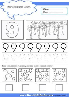 Handwriting Worksheets, Tracing Worksheets, Preschool Worksheets, Preschool Writing, Kindergarten Activities, Math Numbers, Writing Numbers, New Embroidery Designs, Simple Math