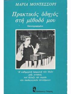 ΠΡΑΚΤΙΚΟΣ ΟΔΗΓΟΣ ΣΤΗ ΜΕΘΟΔΟ ΜΟΥ - halfprice-books