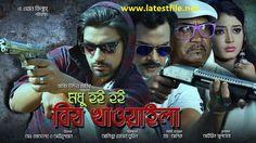 Modhu Hoi Hoi Bish Khawaila Bangla Movie HD Trailer