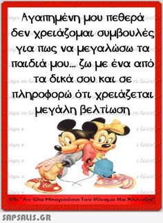 αστειες εικονες με ατακες Just For Laughs, Funny Quotes, Humor, Memes, Boys, Funny Phrases, Baby Boys, Humour, Moon Moon