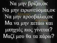 Ξεκάθαρα εγώ.. Funny Greek Quotes, Funny Quotes, True Words, True Stories, Sarcasm, I Laughed, Jokes, Lol, Letters