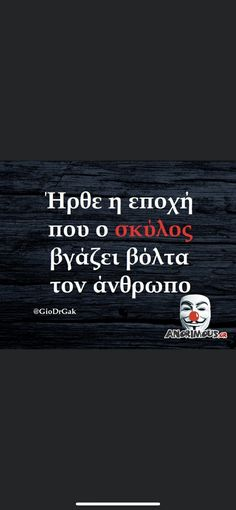 Greek Quotes, Laugh Out Loud, Sayings, Funny, Movie Posters, Movies, 2016 Movies, Popcorn Posters, Wtf Funny
