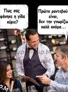 Ancient Memes, Beach Photography, Jokes, Lol, Humor, Funny, Greek, Husky Jokes, Humour