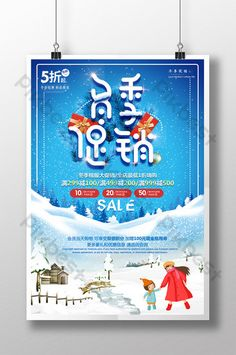 simple small fresh winter clothing promotion poster#pikbest#templates Simple Business Plan, Business Plan Ppt, Business Planning, Merry Christmas Poster, Merry Xmas, Watercolor Sky, Sale Poster, Winter Outfits, Promotion