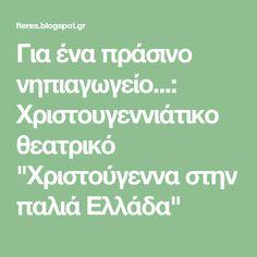 """Για ένα πράσινο νηπιαγωγείο...: Χριστουγεννιάτικο θεατρικό """"Χριστούγεννα στην παλιά Ελλάδα"""""""