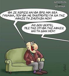 Funny Memes, Jokes, Let's Have Fun, Its Ok, Greek Quotes, Funny Photos, Kai, Comedy, Family Guy